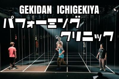 カルチャースクール 劇団壱劇屋