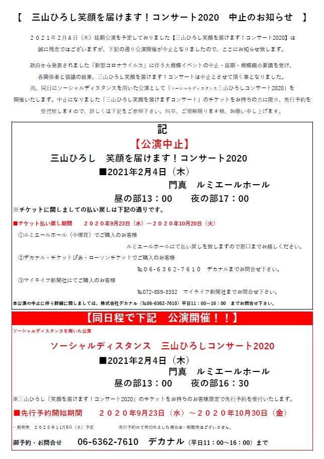 【中止のお知らせ】三山ひろし笑顔を届けます!コンサート2020