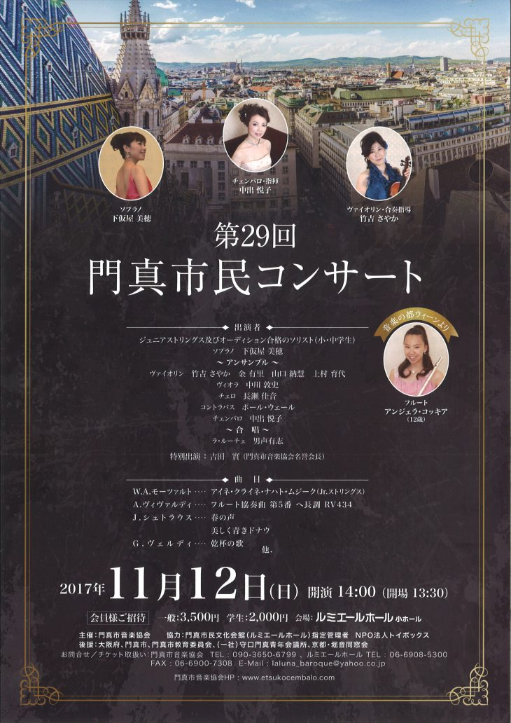【共催事業】 第29回 門真市民コンサート