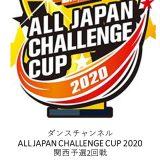 お客様主催 ダンスチャンネル ALL JAPAN CHALLENGE CUP 2020 関西予選2回戦