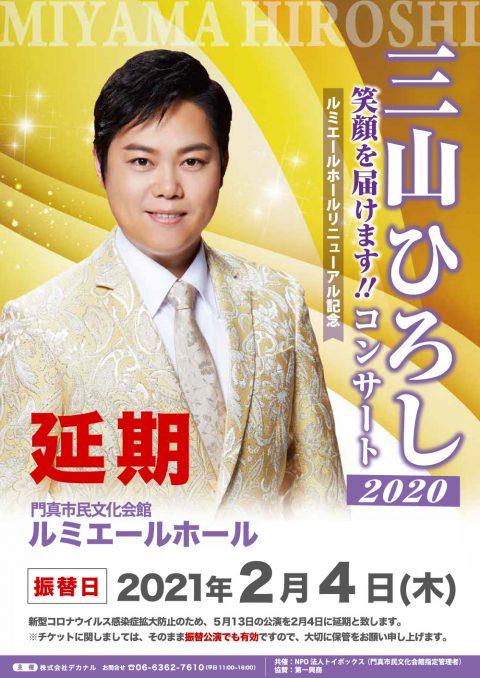 【ルミエールホールリニューアル記念】演歌共催 <延期>三山ひろし 笑顔を届けます!! コンサート2020