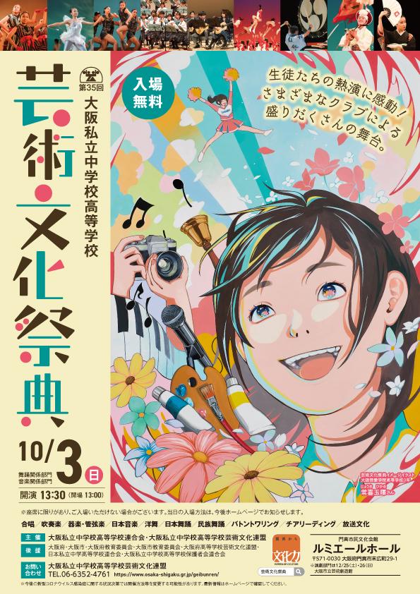 お客様主催 第35回大阪私立中学校高等学校芸術文化祭典