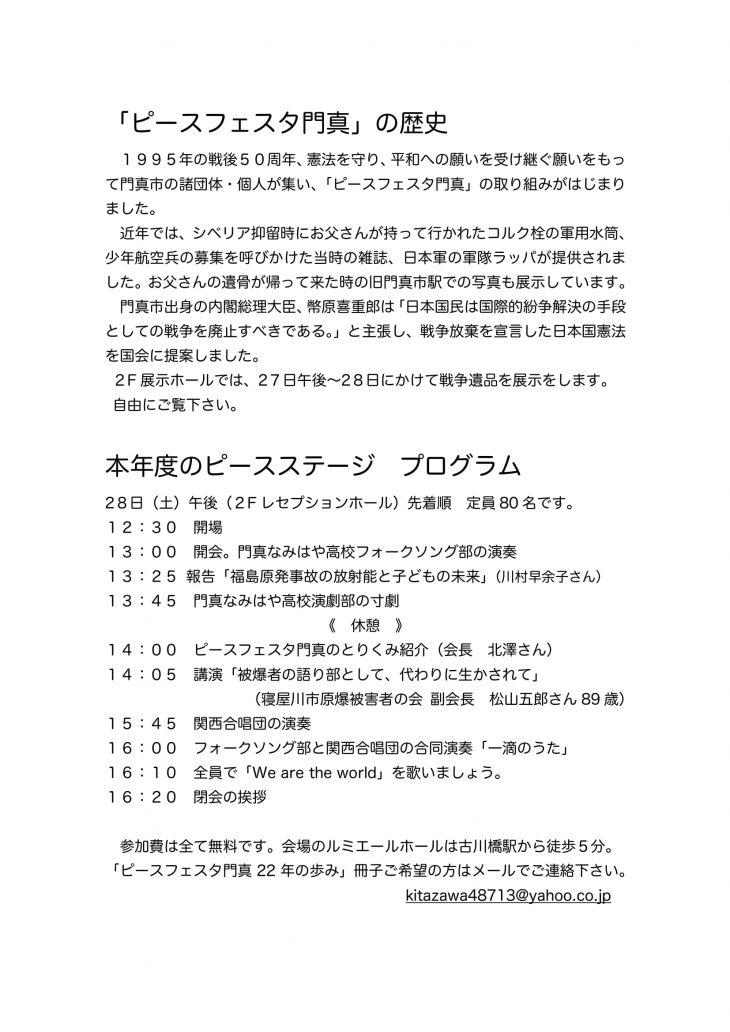 【お客様主催】 第24回ピースフェスタ門真