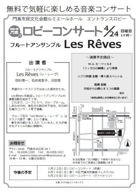 ロビーコンサート Les Rêves(フルートアンサンブル)