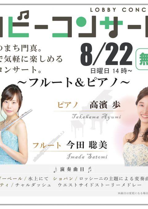 ロビーコンサート 今田 聡美 & 高濱 歩