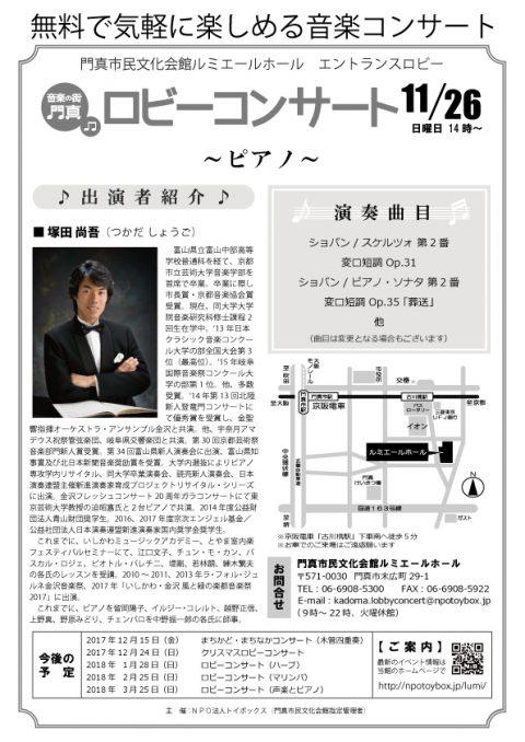 ロビーコンサート11月 ピアノ