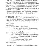 【お客様主催】 2017ピースフェスタ門真