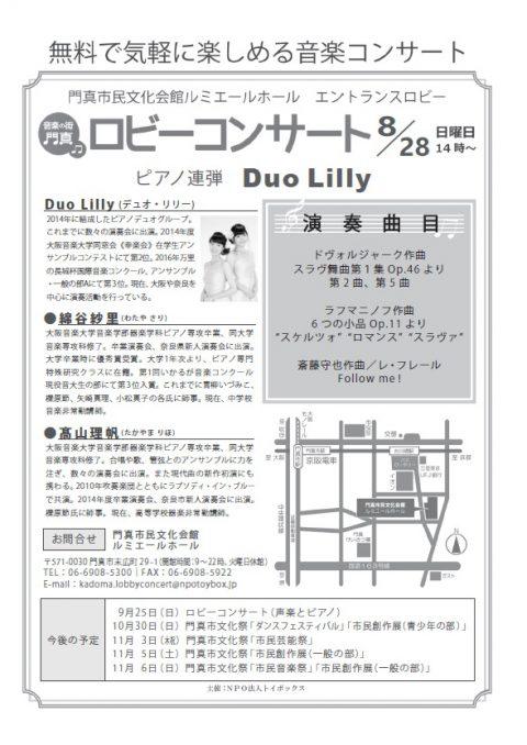 ロビーコンサート8月 Duo Lilly (ピアノ連弾)