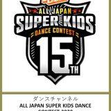 お客様主催 ダンスチャンネルALL JAPAN SUPER KIDS DANCE CONTEST 2020 関西予選2回戦