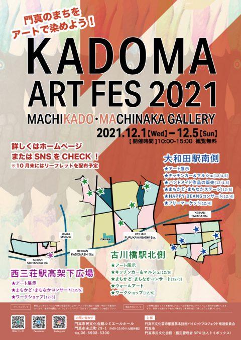 門真のまちをアートで染めよう! KADOMA ART FES 2021
