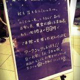 ロビー展示ワークショップ 光の家~November in the sky~