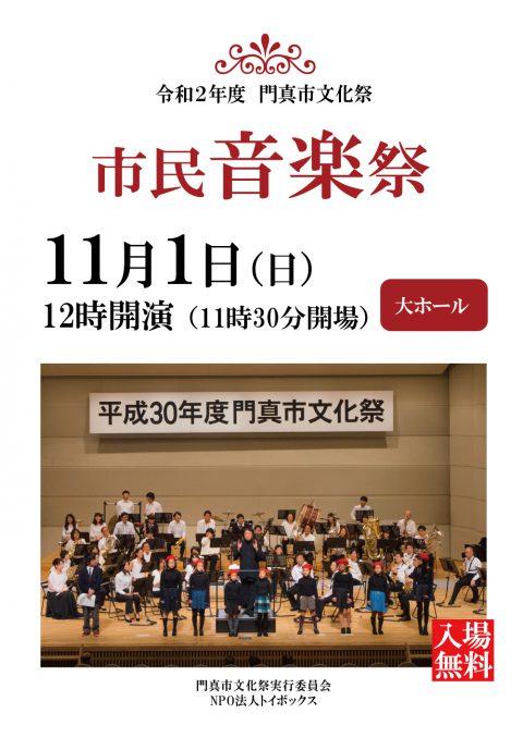令和2年度門真市文化祭 市民音楽祭