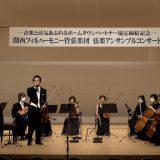 関西フィルハーモニー管弦楽団 イベント情報|関西フィル「弦楽アンサンブルコンサート」YouTube配信中