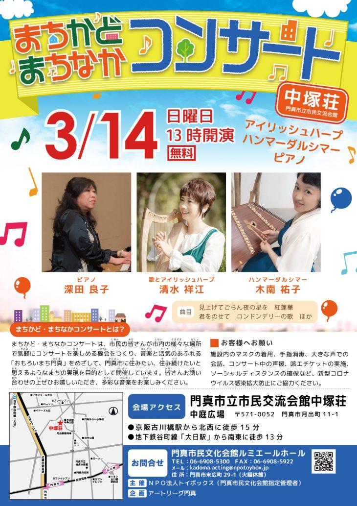 まちかど・まちなかコンサート まちかど・まちなかコンサート in 中塚荘