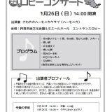 ロビーコンサート1月 さわやかハーモニカクラブ (ハーモニカ)
