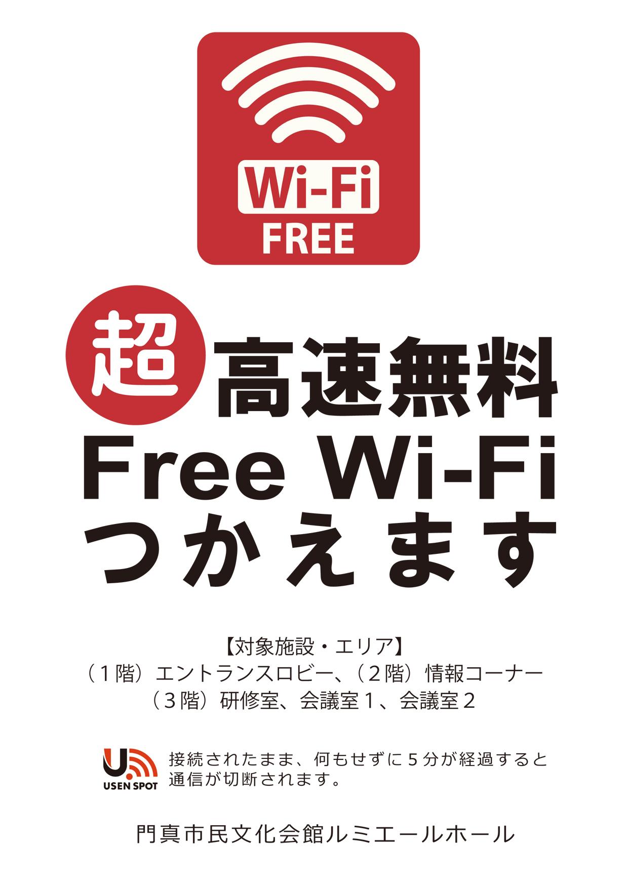 公衆無線LAN(Wi-Fi)スポットを設置しました