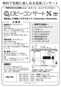 ロビーコンサート6月 初めまして音楽①クラリネット