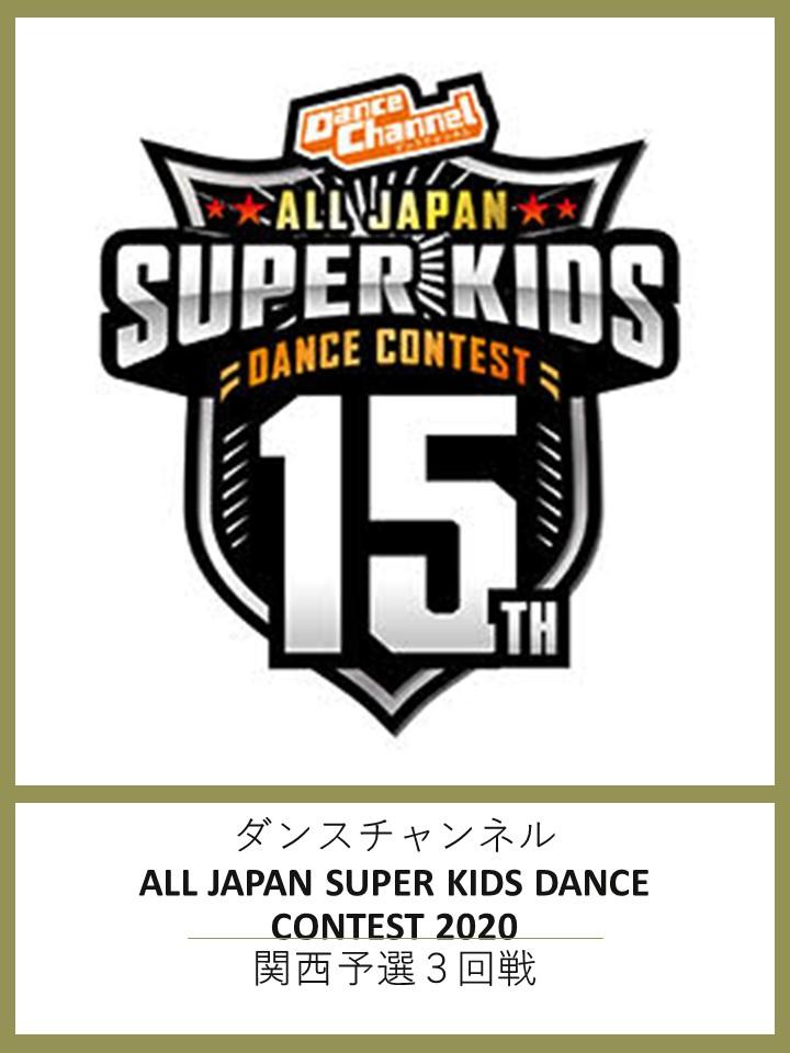 お客様主催 ダンスチャンネル ALL JAPAN SUPER KIDS DANCE CONTEST 2020 関西予選3回戦