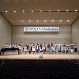 主催公演 コーラスフェスティバル in Kadoma 2016