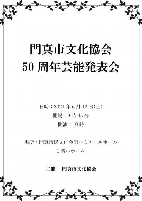 お客様主催 【中止】門真市文化協会50周年芸能発表会