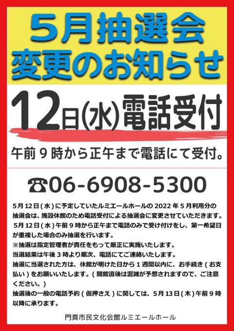 【ご注意ください】5月12日の抽選会は電話申込みによる開催になりました。