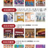 令和2年度門真市文化祭 市民創作展