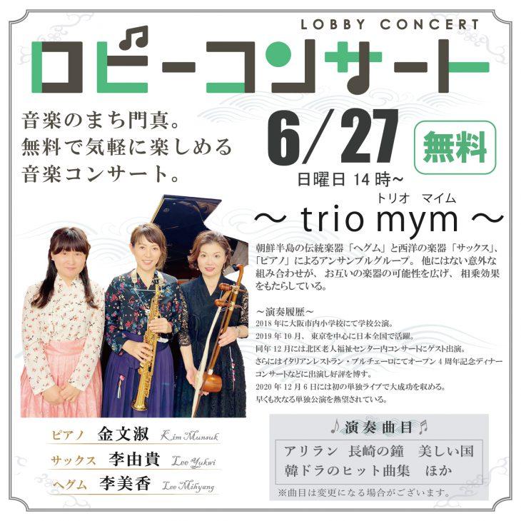 ロビーコンサート trio mym