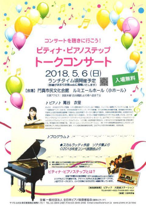 【お客様主催】 2018ピティナ・ピアノステップアップ門真春季地区