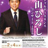 演歌共催 三山ひろし「ソーシャルディスタンス」コンサート2020