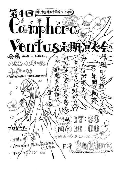 お客様主催 第四回Camphora Ventus(守口市立樟風中学校コーラス部)定期演奏会