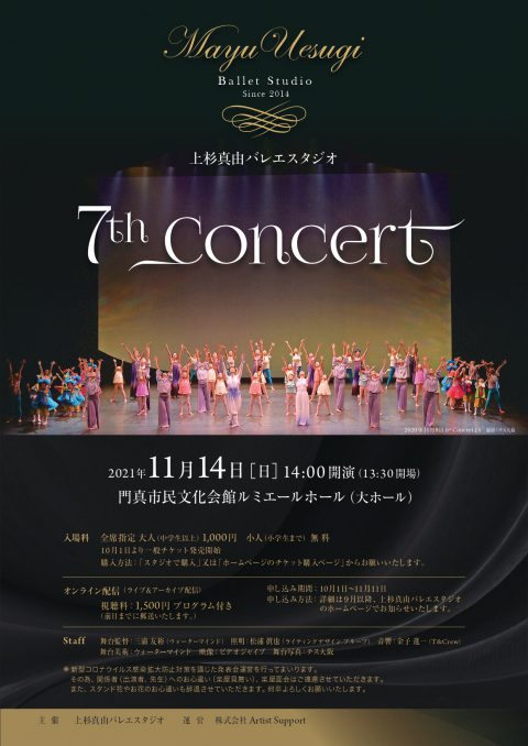 お客様主催 上杉真由バレエスタジオ 第7回発表会「7th Concert」