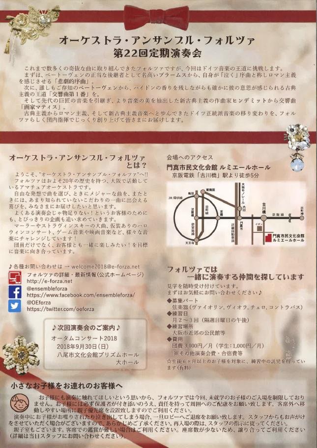 【お客様主催】 オーケストラ・アンサンブル・フォルツァ「第22回定期演奏会」