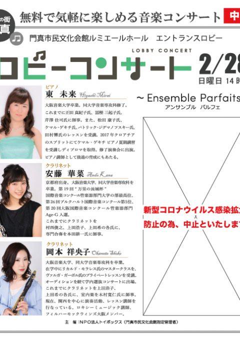 ロビーコンサート 【中止】Ensemble Parfaits