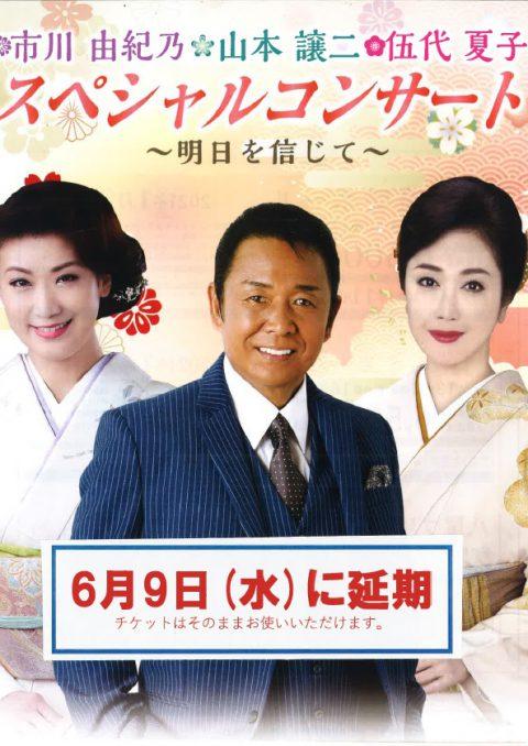 共催 (延期になりました) 山本譲二、伍代夏子、市川由紀乃スペシャルコンサート