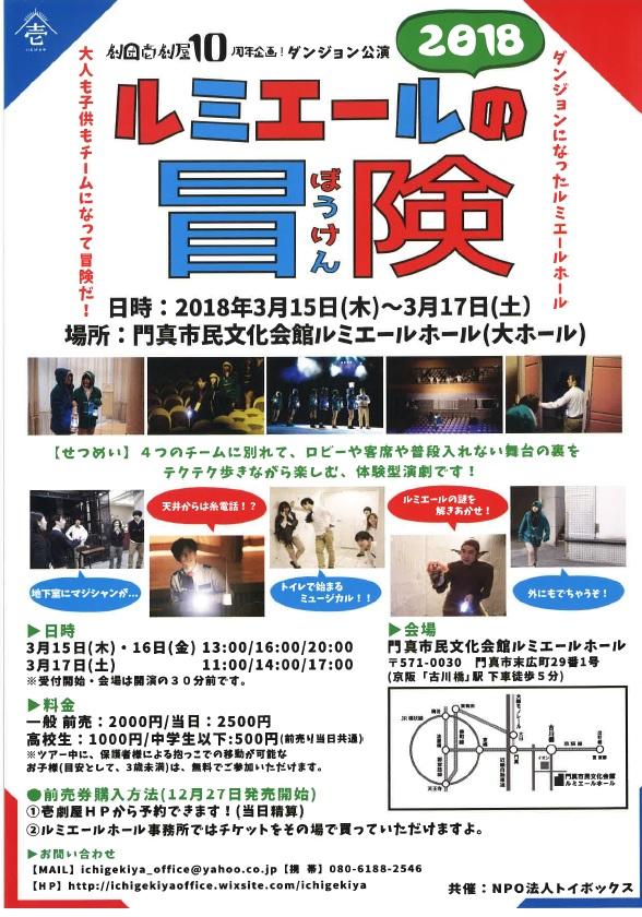 共催事業 劇団壱劇屋ルミエールの冒険2018