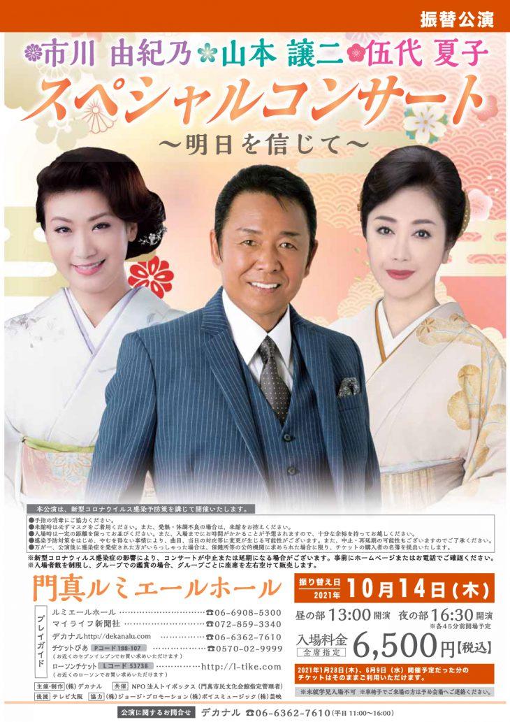 共催 【延期】山本譲二、伍代夏子、市川由紀乃スペシャルコンサート
