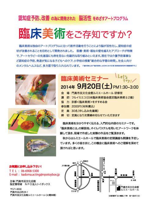 主催事業 臨床美術講座