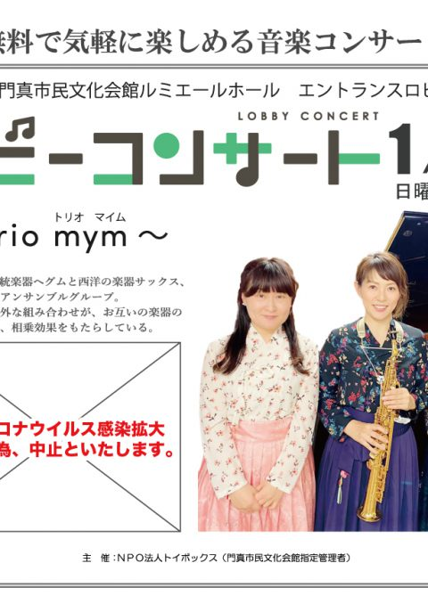 ロビーコンサート 【中止】trio mym