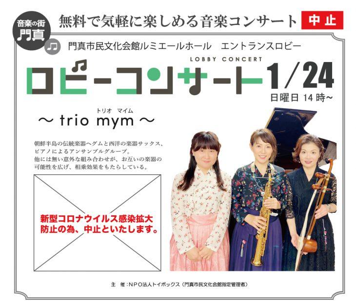 ロビーコンサート 【中止】trio mym