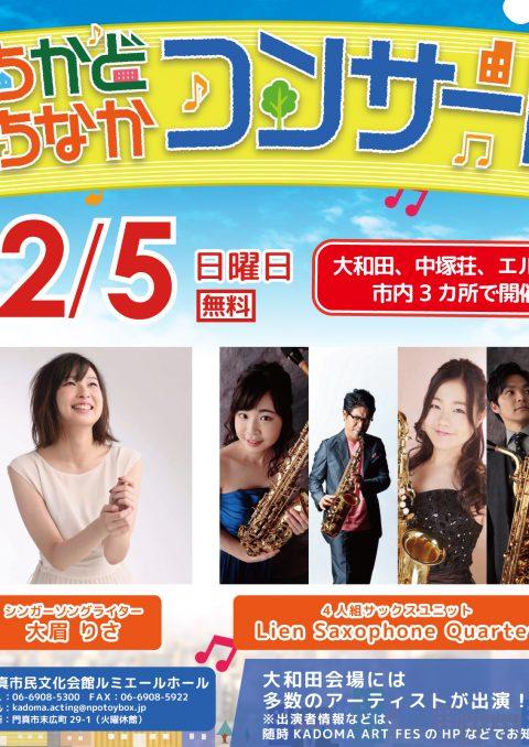 まちかど・まちなかコンサート まちかど・まちなかコンサート in KADOMA ART FES 2021