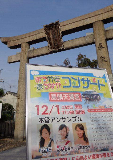 12月1日 まちかど・まちなかコンサート@島頭天満宮