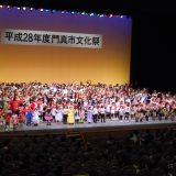 主催事業 平成28年度 門真市文化祭