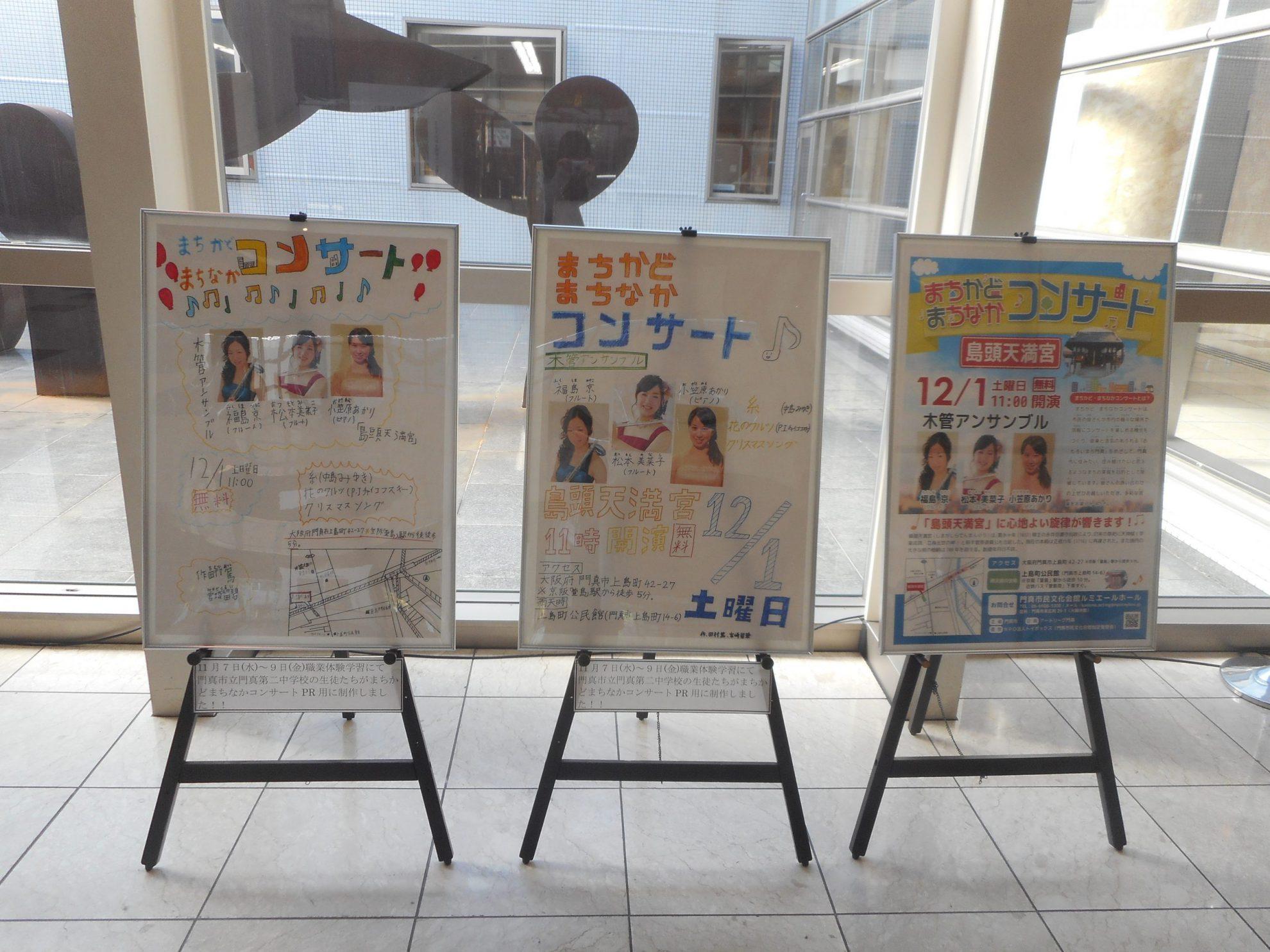 職業体験学習にて まちかどまちなかコンサートPRポスターを作成!