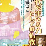 【お客様主催】 第44回 門真市仏教講演会「現代を生きる力としての仏教」