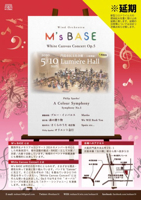 "お客様主催 <延期>M's BASE ""White Canvas Concert Op.5"""