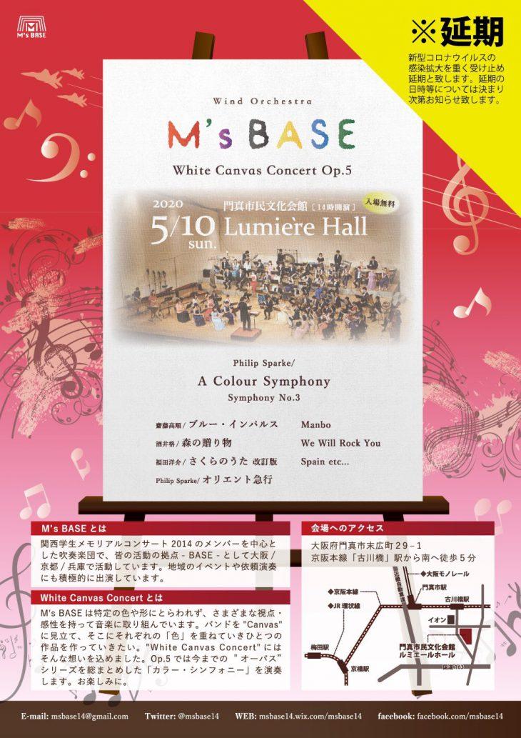 """お客様主催 <延期>M's BASE """"White Canvas Concert Op.5"""""""