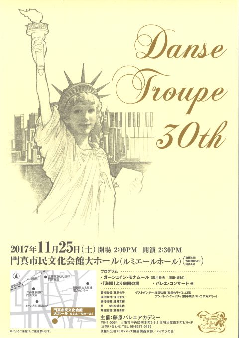 【お客様主催】 FBA ダンス・トゥループ 30th