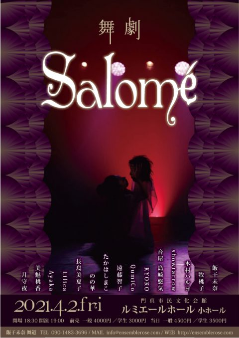 お客様主催 舞劇 Salomé