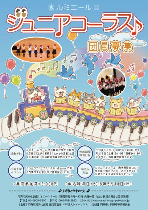 コンサートで一緒に歌いましょう! ルミエールジュニアコーラス団員追加募集!!