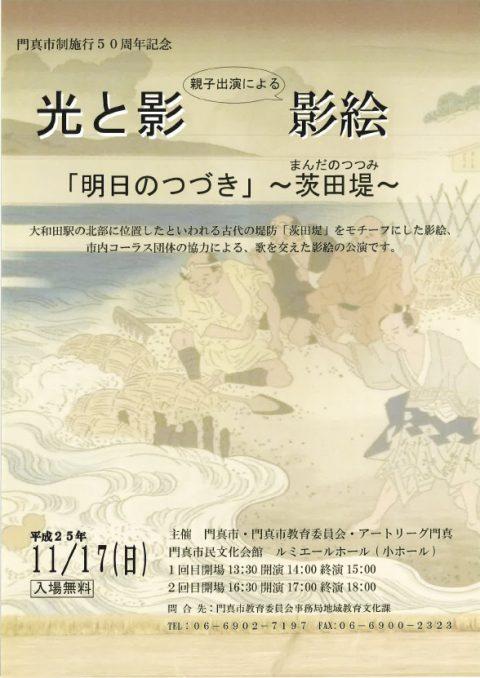 主催公演 門真市制施行50周年記念 光と影 影絵